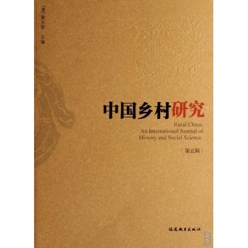 中国乡村研究(第5辑)