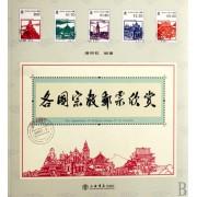 各国宗教邮票欣赏