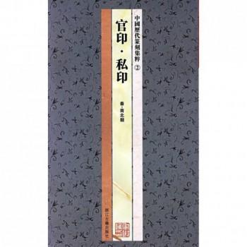 官印私印(秦-南北朝)/中国历代篆刻集粹