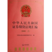 中华人民共和国证券期货法规汇编(2006下)