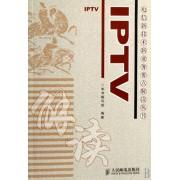 IPTV/电信新技术新业务要点解读丛书