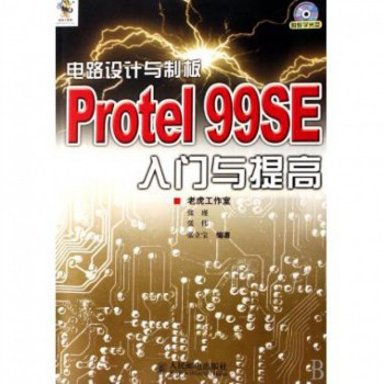 电路设计与制板Protel99SE入门与提高(附光盘)