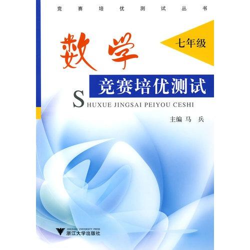 数学竞赛培优测试(7年级)/竞赛培优测试丛书