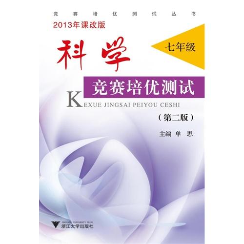 科学竞赛培优测试(7年级)/竞赛培优测试丛书
