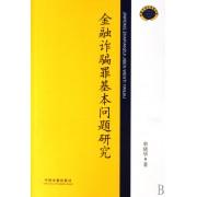 金融诈骗罪基本问题研究/刑事法律与政策文库