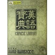 CD-R汉语宝典精选版(3碟装)