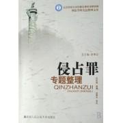 侵占罪专题整理/刑法学研究总整理文库