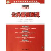 公共基础知识(2008版国家公务员录用考试教材)/新坐标系列