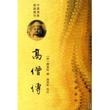 高僧传/中国佛教典籍选刊