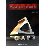 中国优秀摄影家大辞典