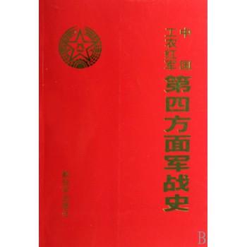 中国工农红军第四方面军战史