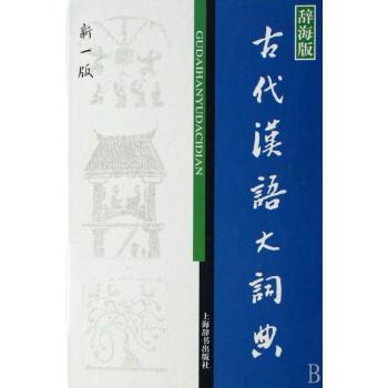 古代汉语大词典(辞海版新一版)(精)