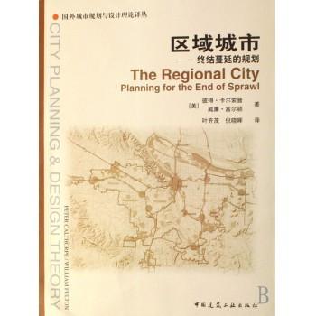 区域城市--终结蔓延的规划/国外城市规划与设计理论译丛