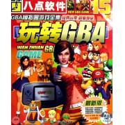 CD-R玩转GBA(2碟装)/八点软件