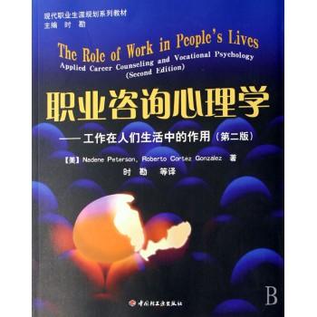 职业咨询心理学--工作在人们生活中的作用(现代职业生涯规划系列教材)