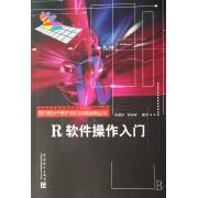 R软件操作入门/现代统计分析方法及应用系列丛书