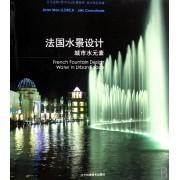 法国水景设计(城市水元素让马克斯·罗卡与JML事务所设计作品专辑)(精)