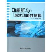 功能纸与纸状功能性材料