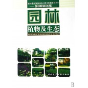 园林植物及生态(园林景观规划设计师风景园林师培训教材试用)