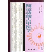 圆运动的古中医学