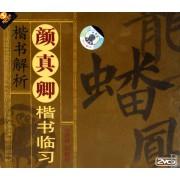 VCD楷书解析-颜真卿楷书临习(2碟装)