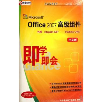 CD-R Microsoft Office2007**组件即学即会<中文版>(2碟附书)
