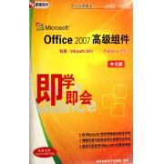 CD-R Microsoft Office2007高级组件即学即会<中文版>(2碟附书)