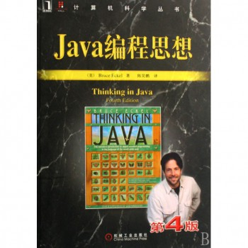 Java编程思想(第4版)/计算机科学丛书