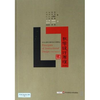 教学设计原理(第5版)/学习心理学与教学设计名*译丛