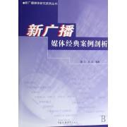 新广播媒体经典案例剖析/新广播媒体研究系列丛书