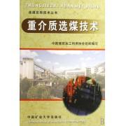 重介质选煤技术/选煤实用技术丛书