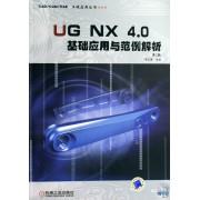 UG NX4.0基础应用与范例解析(附光盘)/UG系列/CAD\CAM\CAE工程应用丛书