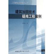 建筑加固技术疑难工程案例(精)/工程建设加固技术丛书