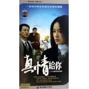 DVD真情给你(5碟装)