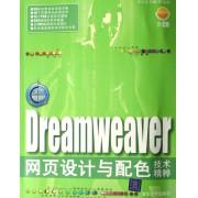 Dreamweaver网页设计与配色技术精粹(附光盘)