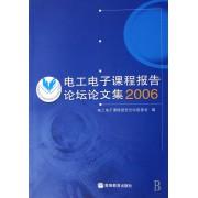 电工电子课程报告论坛论文集2006