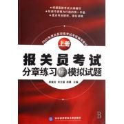 报关员考试分章练习与模拟试题(2007年报关员资格考试考前辅导教材上)