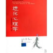 进化心理学(心理的新科学第2版)/当代心理科学名著译丛