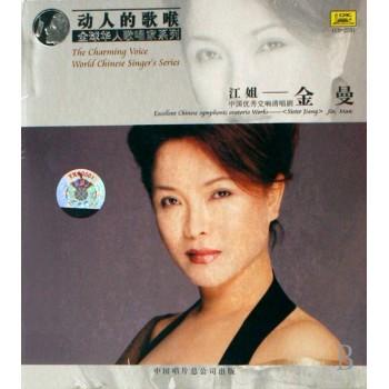 CD金曼江姐(中国优秀交响清唱剧)