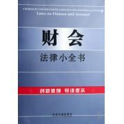 财会法律小全书