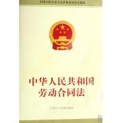 中华人民共和国劳动合同法(全国人民代表大会常务委员会公报版)