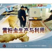 VCD黄粉虫生产与利用