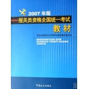 报关员资格全国统一考试教材(2007年版)