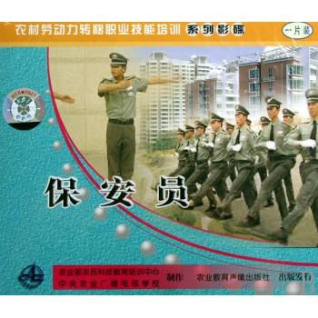 VCD保安员