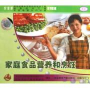 VCD家庭食品营养和烹饪(2碟装)