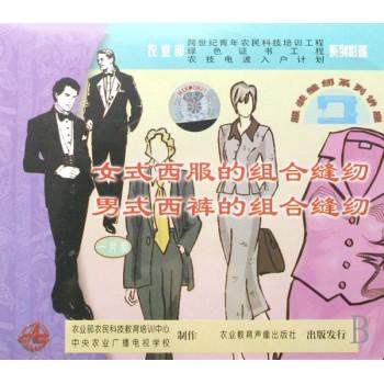 VCD女式西服的组合缝纫男式西裤的组合缝纫