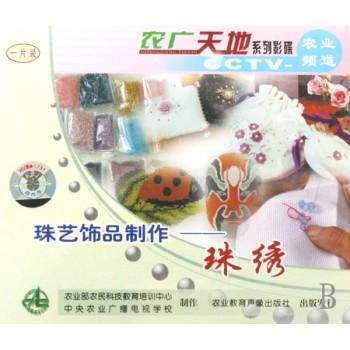 VCD珠艺饰品制作珠绣