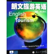 朗文旅游英语(附光盘高级学生用书)