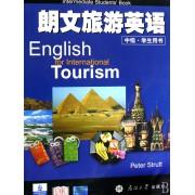 朗文旅游英语(附光盘中级学生用书)