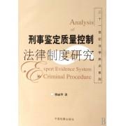 刑事鉴定质量控制法律制度研究/二十一世纪法学热点系列